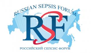 1-я Всероссийская online Конференция Российского Сепсис Форума - фото - 1