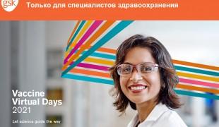 международная конференция «Виртуальные дни вакцин» (Vaccine Virtual Days) - фото - 1
