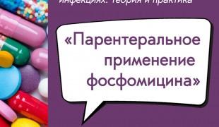 вебинар «Парентеральное применение фосфомицина» - фото - 1