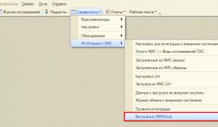 в ЛИС «LabForce» стало возможно формировать файлы для передачи в AMRcloud - фото - 1